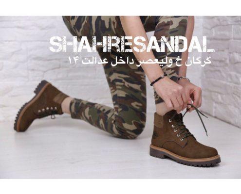 495x400 - فروشگاه مرکزی شهر صندل گرگان-گلستان