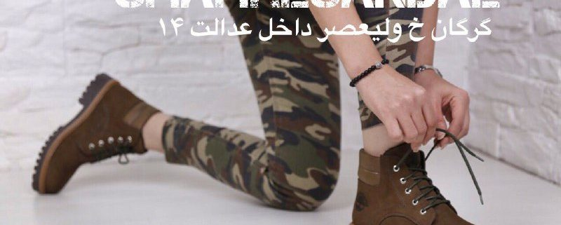 800x321 - فروشگاه کفش شهر صندل در گرگان+گلستان