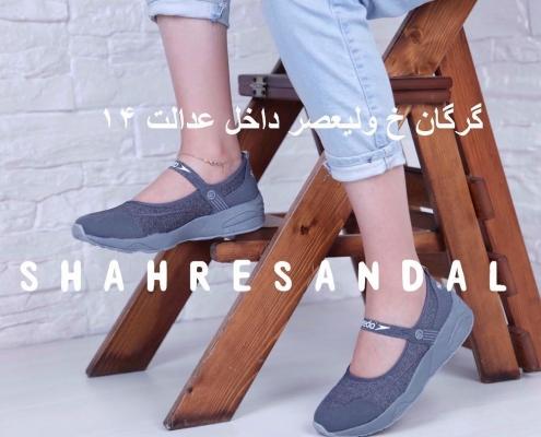 IMG 20190502 101501 563 1 495x400 - خرید کفش اسکیچرز دخترانه مدل صبا