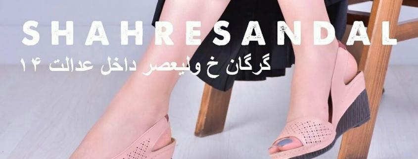 IMG 20190531 104451 790 845x321 - خرید کفش صندل زنانه کد ۴۳۳۰